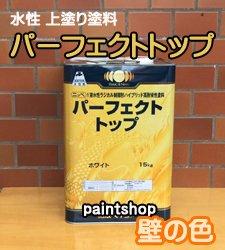 日本ペイント パーフェクトトップ 常備色(壁の色) 15kg 水性塗料 つや:つや消し ND-110