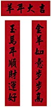 Chinese Couplet Chun Lian Written on the Red Banner of Chinese Calligraphy Size 48quot X 65quot