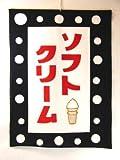 吊旗 ソフトクリーム