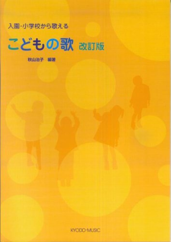 Children from the kindergarten and elementary school sing song revised edition Akiyama Haruko (eds.)