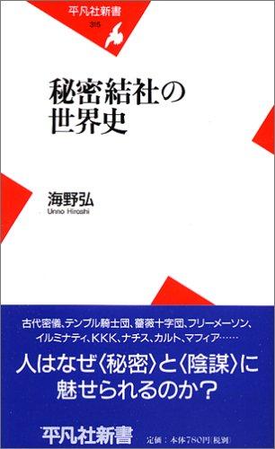 秘密結社の世界史 (平凡社新書)