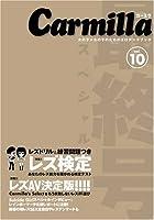 カーミラVol.10 レズ検定