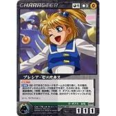 《Crusade》プレシア・ゼノサキス 【U】 CH-178U / OGクルセイド第12弾~精霊の祝福~ シングルカード
