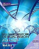 MIXA IMAGE LIBRARY別冊 DESIGN VISION Vol.02 バイオテクノロジー