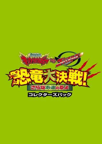 獣電戦隊キョウリュウジャーVSゴーバスターズ 恐竜大決戦! さらば永遠の友よ コレクターズパック(仮) [DVD]