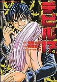 デビル17―放課後の凶戦士 (4) (角川コミックスドラゴンJr.)