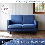 IKEA・ニトリ好きに。ヴィンテージデザイン デニムソファ【Rowena】ロウェーナー2P | デニム
