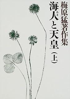 梅原猛著作集〈3〉海人と天皇(上)