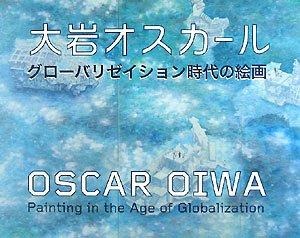 大岩オスカール―グローバリゼイション時代の絵画