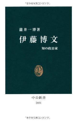 伊藤博文―知の政治家