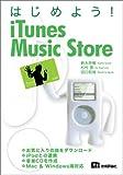 はじめよう! iTunes Music Store