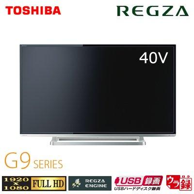 東芝 40V型 フルハイビジョン 液晶テレビ REGZA 40G9