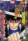 週刊少年ジャンプ 2012年7月23日号 NO.32