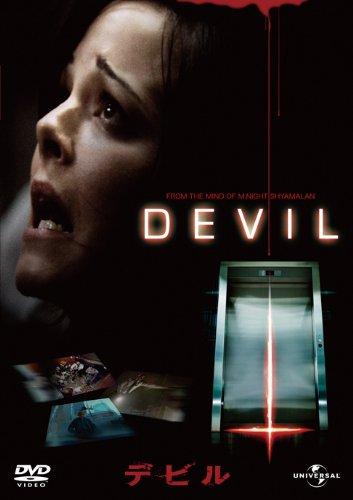 デビル [DVD]