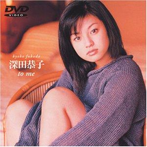 深田恭子 to me [DVD]