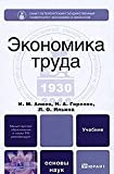 img - for Ekonomika truda book / textbook / text book