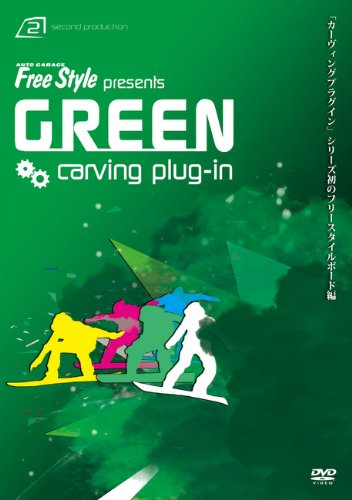 GREEN - carving plug-in - (htsb0134) [DVD]