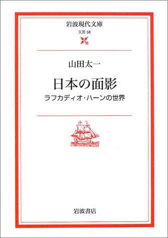 日本の面影—ラフカディオ・ハーンの世界 (岩波現代文庫)