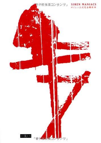 SIREN MANIACS(サイレンマニアックス) サイレン公式完全解析本 (The PlayStation2 BOOKS) [単行本(ソフトカバー)] / 週刊ザプレイステーション2編集部 (編集); 復刊ドットコム (刊)