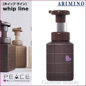 アリミノ ピース ホイップシリーズ バウンシーカール 250g ARIMINO