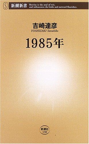 1985年 (新潮新書) [新書] / 吉崎 達彦 (著); 新潮社 (刊)