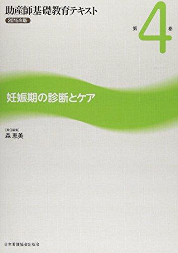 助産師基礎教育テキスト 第4巻(2015年版) 妊娠期の診断とケア
