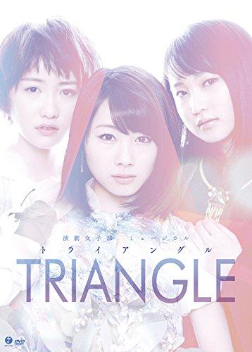 演劇女子部ミュージカル「TRIANGLE-トライアングル-」 [DVD]