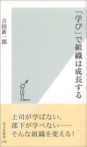 吉田新一郎『「学び」で組織は成長する』
