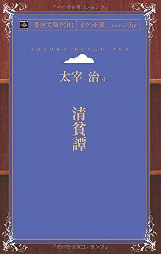 清貧譚 (青空文庫POD(ポケット版))