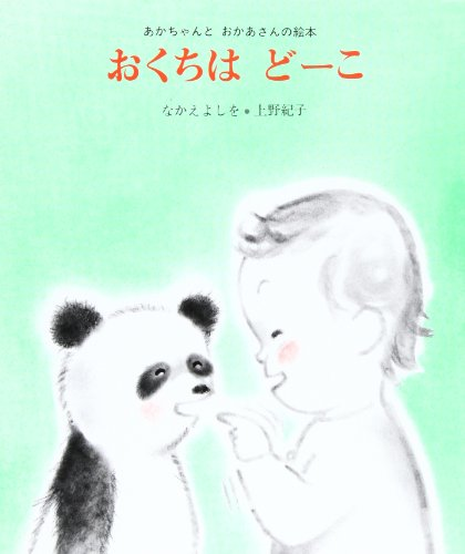 おくちはどーこ (あかちゃんとおかあさんの絵本 3)