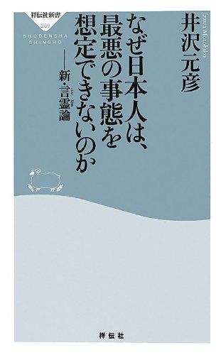 井沢元彦『なぜ日本人は、最悪の事態を想定できないのか――新・言霊論』