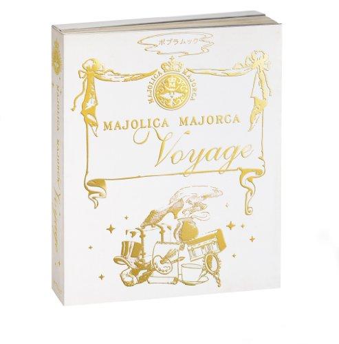 MAJOLICA MAJORCA Voyage(マジョリカマジョルカ ボヤージュ)  オリジナルミラー&オリジナルキラキラ輝くジェル付きムック (ポプラMOOK)