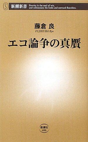 エコ論争の真贋 (新潮新書)