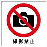 撮影禁止 ステッカー シール 10cm×10cm