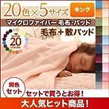 毛布・敷パッドセット キング コーラルピンク 20色から選べるマイクロファイバー毛布・パッド 毛布&