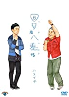 8号線八差路(ハチハチ) [DVD]