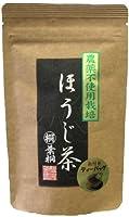 葉桐 静岡産 農薬不使用栽培ほうじ茶 2g×20P