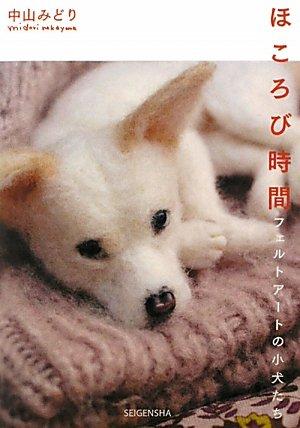 ほころび時間―フェルトアートの小犬たち