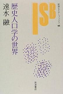 歴史人口学の世界 (岩波セミナーブックス (65))