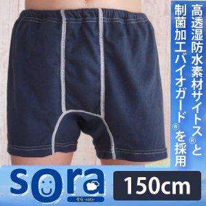 「sora」 男の子用 ☆150センチ☆こども~ジュニア☆おねしょパンツ 「sora」 男の子用 150cm