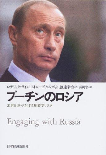 プーチンのロシア―21世紀を左右する地政学リスク