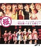 モーニング娘。さくら組初公演~さくら咲く~ [Blu-ray]