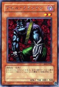 遊戯王カード 【 デビル・フランケン 】 BE2-JP100-R 《ビギナーズ・エディションVol.2》