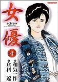 女優 4 (マンサンコミックス)