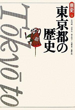 東京都の歴史