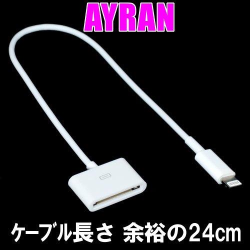 【+AYRAN+さらに余裕の+20cm+%2B4cm+】+iPhone+5+iPad+mini+iPod+用+8pin+Lightning+to+30pin+充電&データ転送+24cm+変換ケーブル+30pin⇒8pin+完全交換保証