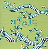珊瑚抄II~三線による島の唄集