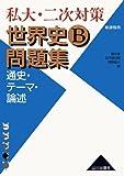 私大・二次対策世界史B問題集―通史・テーマ・論述