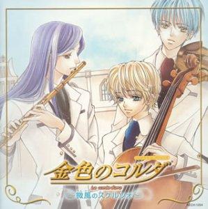 CDドラマコレクションズ 金色のコルダ Vol.1 微風のスケルツォ