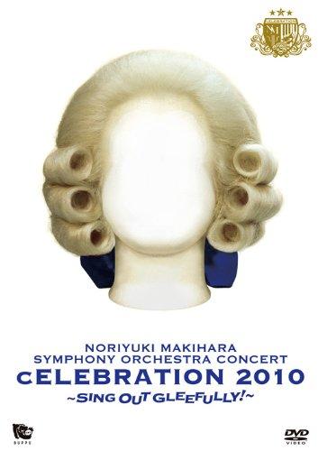 """槇原敬之「LIVE ALBUM SYMPHONY ORCHESTRA""""cELEBRATION 2010""""~Sing Out Gleefully!~」"""